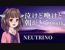 【NEUTRINOカバー】泣けど喚けど朝がきて/4ma15【AIきりたん】