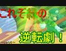 [ゆっくり実況]スマブラsp~ゆっくりスマブラ奮闘記2~part4