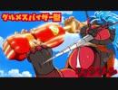 【ポケモン剣盾】グルメスパイザー型 マッシブーンが最強な件【冠の雪原】