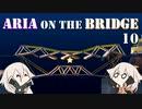 【Poly Bridge 2】ARIA ON THE BRIDGE #10
