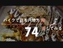 【ゆっくり】バイクで日本八地方縦一周してみる part74