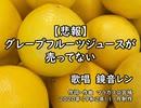 【鏡音レン】【悲報】グレープフルーツジュースが売ってない【オリジナル】