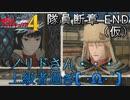 【隊員断章を】戦場のヴァルキュリア4【初見実況プレイ】(一応)FINAL