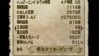 【実況】DRAGON QUEST Ⅳ 実況プレイ FINAL【DQ4】