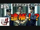 【実況】龍が如く4 喋りながらやるだけ part65