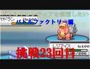 【ポケモンHGSS】今更バトルフロンティアを制覇する バトルファクトリー編 挑戦23回目 【ポケットモンスターソウルシルバー】