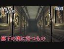 【絶叫プレイ】#03 廊下の奥に待つもの【LAYERS OF FEAR】