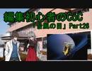 動画編集初心者のリプレイ動画「台風の目」Part26(最終回)