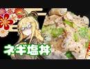 酒クズ弦巻の今日のおつまみ #31 ←つまみじゃないじゃん!ネギ塩豚バラ丼【謝米祭】
