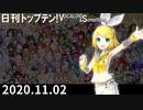 日刊トップテン!VOCALOID&something【日刊ぼかさん2020.11.02】