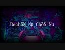 【結月ゆかり】BechöN Nü ChöN Nü~ベチョンヌチョンヌ~【オリジナルMV】