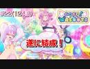 【実況】キラッとプリ☆チャンをふわっと実況 第22話(124話)【反応】