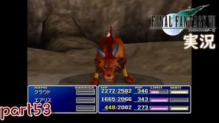 【FF7】あの頃やりたかった FINAL FANTASY VII を実況プレイ part53【実況】