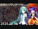 日刊トップテン!VOCALOID&something【日刊ぼかさん2020.11.03】