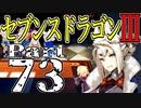【3DS】セブンスドラゴンⅢ 初見実況プレイ Part73【直撮り】