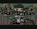 『狼森と笊森、盗森』宮沢賢治
