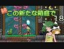 【ゆっくり実況プレイ】続・この新たな箱庭で18【Terraria1.4.1】