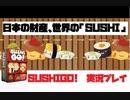 日本に生まれて良かった。「SUSHI」があるから…。【実況編】