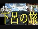 【 旅動画 】活気が戻ってきている下呂温泉に行ってきた!