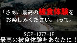 秘封が暴くSCP pt.52 【食回-2nd】