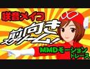 【MEIKO生誕祭2020】前向きスクリーム!【MMDモーショントレース】