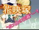 【ゆっくりVo】花映塚メドレーをバンブラPで作る時の問題点