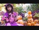 【吉良くれは】Happy Halloween 踊ってみた