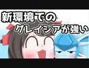 【ポケモン剣盾】対戦ゆっくり実況051 新環境でのグレイシアが強い!