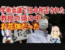 【日本学術会議】自ら任命に値しない人物ということを証明してみせた。【世界の〇〇にゅーす】