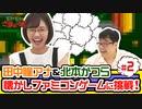 【神回】田中瞳アナ&北本かつら 懐かしファミコンゲームに挑戦!(2)【女子アナ第7世代】 2020/11/5配信分