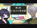 【ラヂオ】ぜあタピ放送部【第1回】
