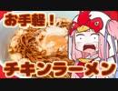 【自作】チキンラーメンを振る舞う茜ちゃん【VOICEROIDキッチン】