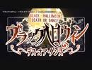 【ニコカラ】ブラックハロウィン 〜デス・オア・ダンス〜【offvocal】