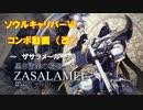 【SCⅥ】ソウルキャリバー6コンボ動画・改 (ザサラメール)