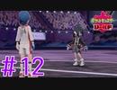 【実況】オニオンくんがとてもかわいい #12【ポケットモンスターシールド】