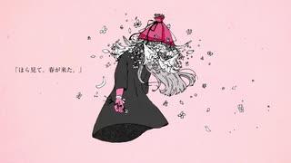 [さようなら、花泥棒さん]を歌声が嫌いと言われるやつが歌ってみた-久遠涙彩-Rui-