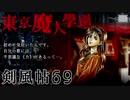 【東京魔人學園剣風帖】東京オカルトキャンパス【実況】Part69