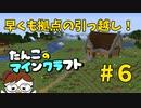 【Minecraft 1.16】たんこのマイクラ #6【早くも拠点の引っ越し!】