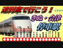 【迷列車で行こう41】東武特急きぬ・会津の停車駅~走行距離私鉄2位の長距離特急。近年でも大きな変化?~
