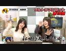松田的超英雄電波。(第108回)