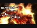 【Demon's Souls】デモンズソウル攻略(&RTAゆっくり実況)解説|『炎に潜むもの』(ストーンファング坑道2)の攻略法【PS5・リメイク発売直前】