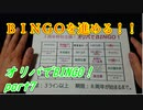 ★遊戯王★命をかけた開封!オリパでBINGO!part7