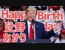 大統領選挙中に辻野あかりへ祝辞を送るトランプ大統領