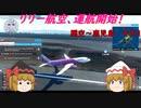 【ゆっくり実況】リリー航空、運航開始!第2回 『関空~鹿児島その1』【MSFS2020】