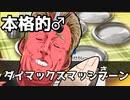 【ポケモン剣盾】対戦ゆっくり実況053 本格的♂ダイマッシブーン