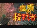 【Bloodborne】 難病の私が高難易度ブラッドボーンchapterⅡ 鹿頭の殺戮者 【初見実況】part10