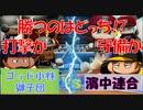 【パワプロ2020】漢四人の負けられないペナントレース#2【オープン戦】【対戦動画】