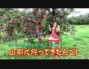 【旅m@s】山形に行ってきたんご!【辻野あかり誕生祭2020】