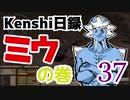 【Kenshi日録37】ミウの巻