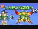 【ゆっくり実況プレイ】続・この新たな箱庭で19【Terraria1.4.1】